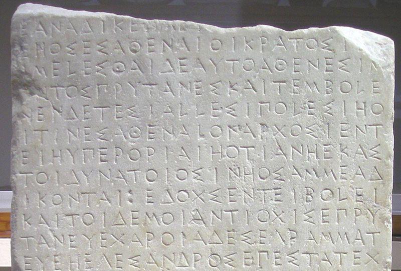 Athenian decree - By Future Perfect at Sunrise (Own work) [Public domain], via Wikimedia Commons