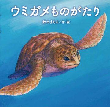 La-Storia-delle-Tartarughe-Marine_Mamoru-Suzuki_Children's-Book-Fair_MUJI