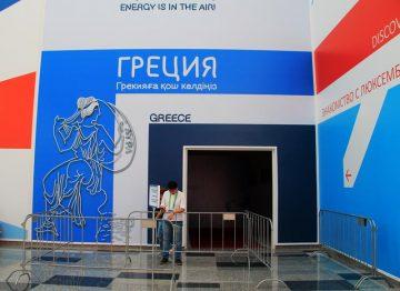 Padiglione Grecia Expo 2017 - 001