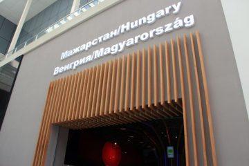 Padiglione Ungheria Expo 2017 - 001