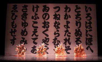 The Kabuki - Tokyo Ballet Company - photo Kiyonori Hasegawa